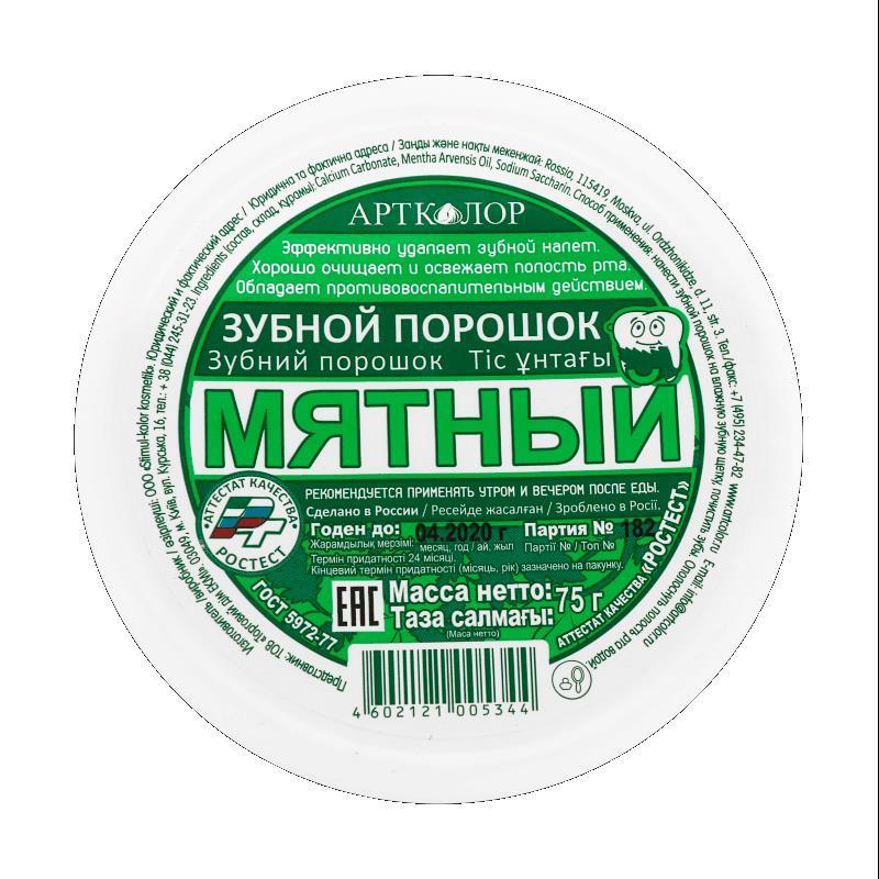 Фото 13 - ЗУБНОЙ ПОРОШОК МЯТНЫЙ 75Л.
