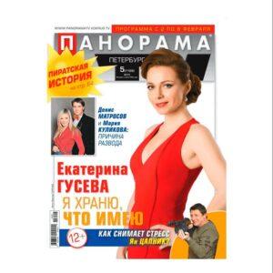 Фото 5 - ГАЗЕТА ПАНОРАМА ТВ.