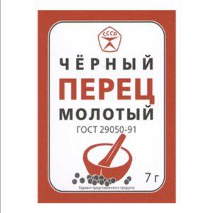 Фото 17 - ПЕРЕЦ СССР ЧЕРНЫЙ МОЛОТЫЙ 7 ГР.