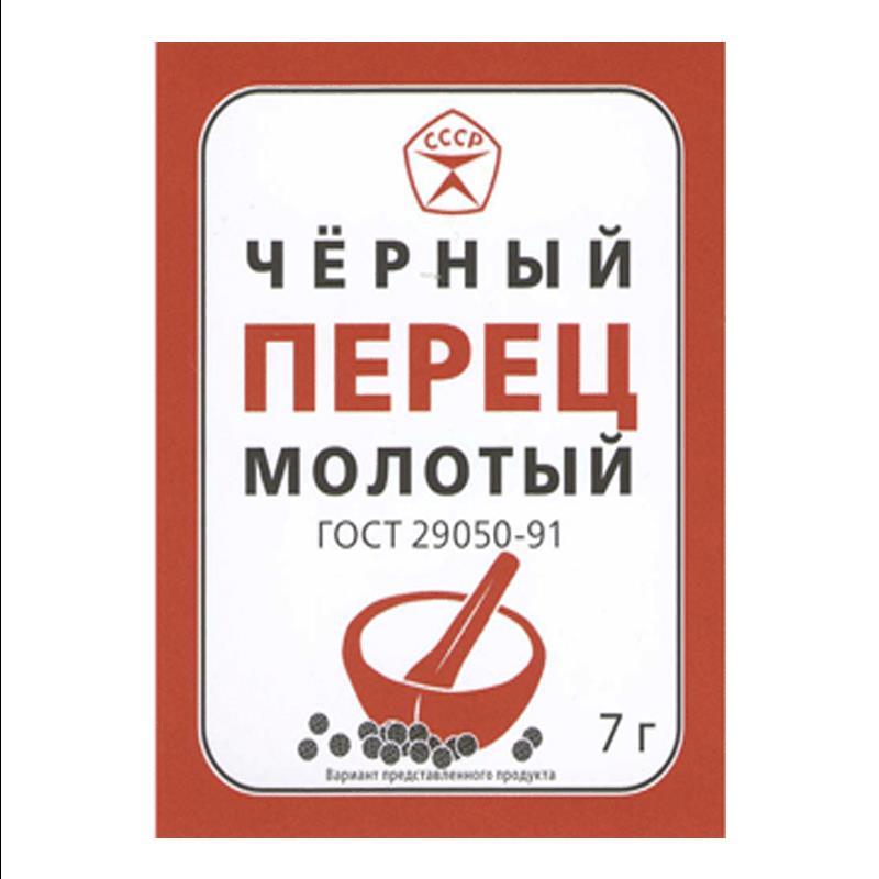 Фото 11 - ПЕРЕЦ СССР ЧЕРНЫЙ МОЛОТЫЙ 7 ГР.