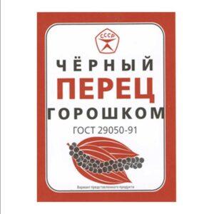 Фото 22 - ПЕРЕЦ СССР ЧЕРНЫЙ ГОРОШКОМ 7 ГР.