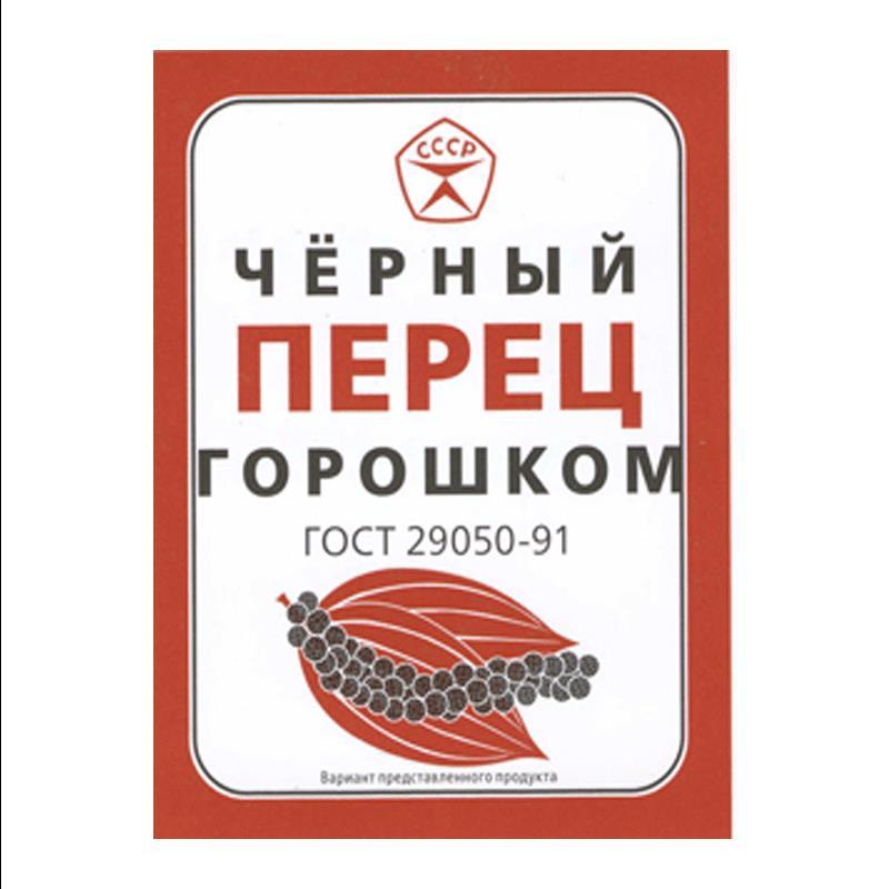 Фото 9 - ПЕРЕЦ СССР ЧЕРНЫЙ ГОРОШКОМ 7 ГР.