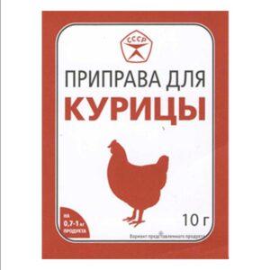 Фото 25 - ПРИПРАВА СССР ДЛЯ КУРИЦЫ 10ГР.